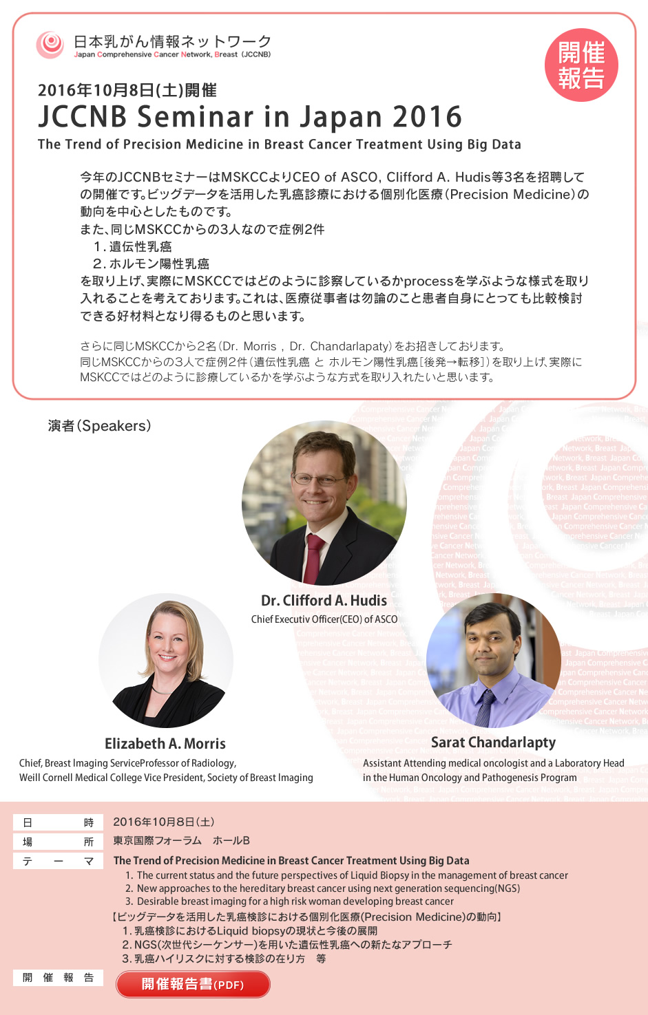 JCCNB Seminar in Japan 2016のご案内
